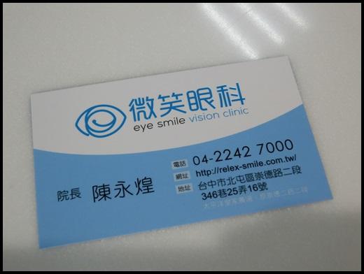 台中眼科,陳永煌醫師,近視雷射,近視雷射費用,近視雷射手術分享,台中眼科手術分享,台中眼科手術權威分享,台中眼科手術醫師分享