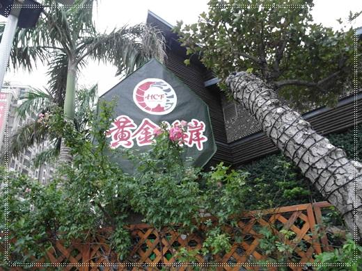 新竹餐廳推薦,新竹美食推薦,新竹泰國蝦料理,新竹餐廳介紹