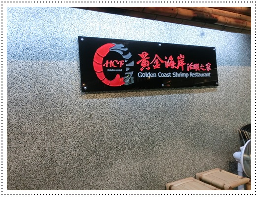 新竹美食,新竹餐廳,活蝦餐廳,新竹聚餐餐廳,新竹海鮮餐廳,新竹美食推薦,新竹美食餐廳,新竹餐廳推薦