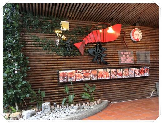 新竹餐廳,活蝦餐廳,中式餐廳推薦,好吃海鮮分享,人氣餐廳推薦,聚會場所分享,新竹活蝦,新竹聚餐,新竹美食,新竹聚餐餐廳,新竹海鮮餐廳,新竹美食推薦,新竹美食餐廳,新竹餐廳推薦,新竹海鮮