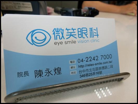 陳永煌醫師,近視雷射,近視雷射費用,近視雷射價錢,台中眼科,台中近視雷射,近視雷射後遺症分享,台中眼科診所