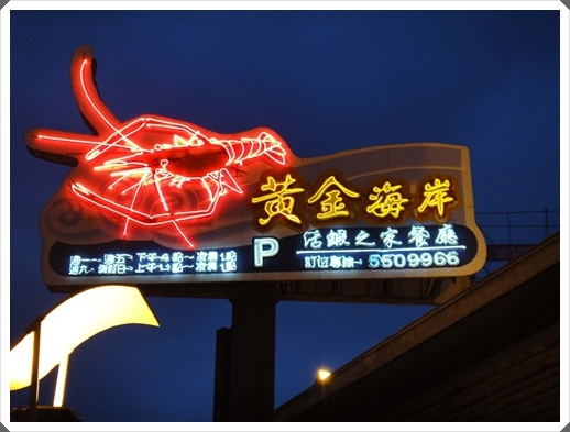 新竹活蝦,新竹聚餐,新竹美食,新竹餐廳,活蝦餐廳,新竹聚餐餐廳,新竹海鮮餐廳,新竹美食推薦,新竹美食餐廳,新竹餐廳推薦,新竹海鮮
