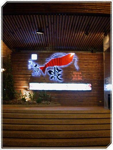 新竹景點美食,美食料理,海鮮餐廳,新竹海鮮,新竹活蝦,新竹聚餐,新竹美食,新竹餐廳,新竹美食餐廳,新竹餐廳推薦,新竹海鮮,活蝦餐廳,新竹聚餐餐廳,新竹海鮮餐廳,新竹美食推薦