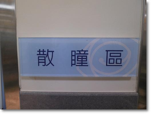 台中眼科,陳永煌醫師,台中眼科診所,台中近視矯正
