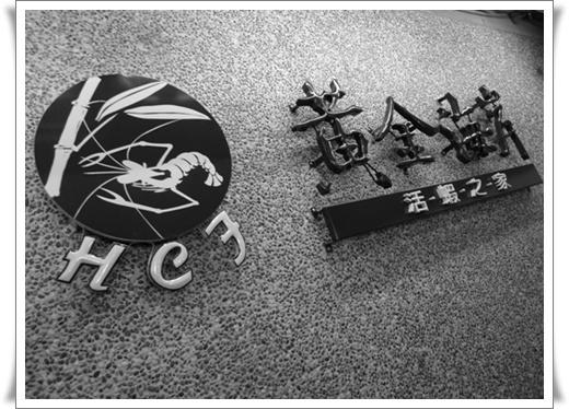 新竹美食餐廳,新竹活蝦,竹北高鐵海鮮餐廳,竹北聚餐推薦,新竹慶生餐廳,新竹活蝦,新竹聚餐,新竹美食,新竹餐廳,活蝦餐廳,新竹聚餐餐廳,新竹海鮮餐廳,新竹美食推薦,新竹美食餐廳,新竹餐廳推薦,新竹海鮮