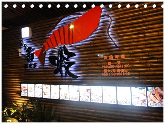新竹美食,新竹旅遊行程,新竹美食餐廳名店, 新竹活蝦,新竹聚餐,新竹美食,新竹餐廳,活蝦餐廳,新竹聚餐餐廳,新竹海鮮餐廳,新竹美食推薦,新竹美食餐廳,新竹餐廳推薦,新竹海鮮