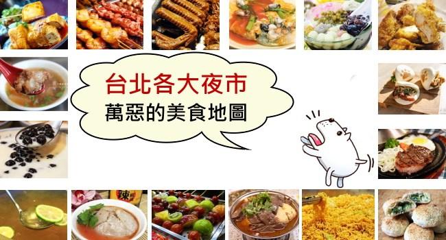 台北夜市時間、地圖、美食