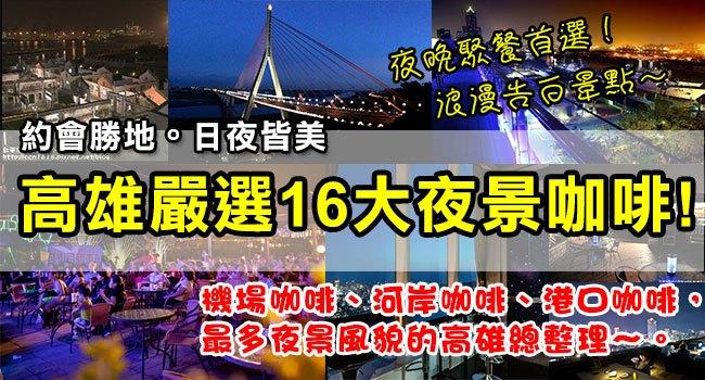 16大高雄夜景咖啡-banner