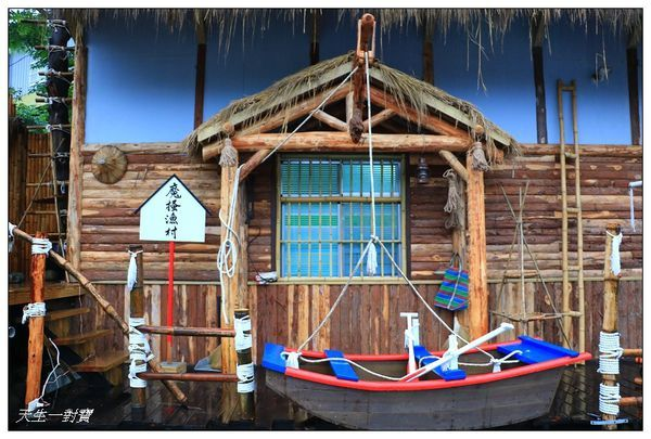 2.魔騷漁村a