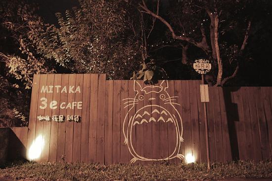 MITAKA-3e-cafe