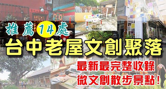 tc台中老宅文創14處-banner