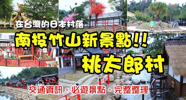ttl桃太郎村banner